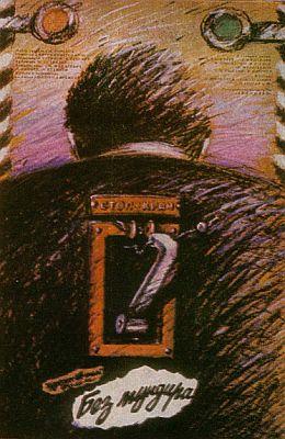 ��� ������� (1988)