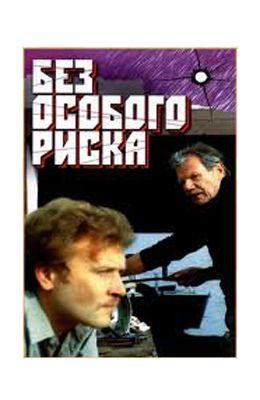 ��� ������� ����� (1983)