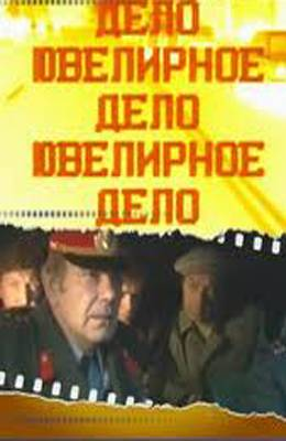 ��������� ���� (1983)