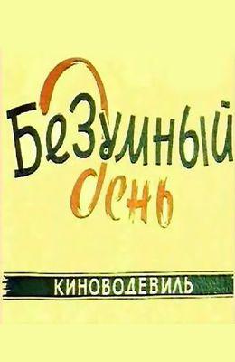 �������� ���� (1956)