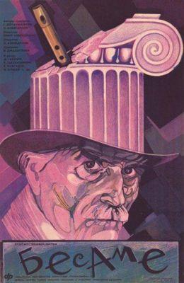 Бесаме (1989)