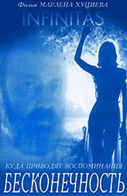 Бесконечность (1991)