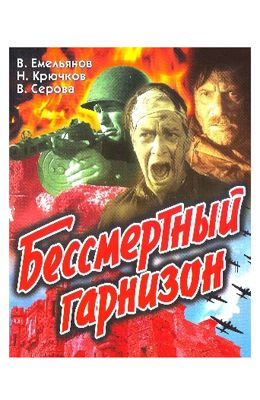 Бессмертный гарнизон (1956)