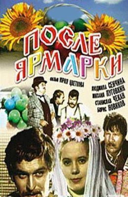 После ярмарки (1972)
