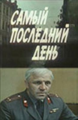 ����� ��������� ���� (1972)