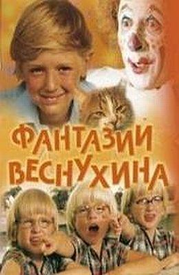 Фантазии Веснухина (1977)