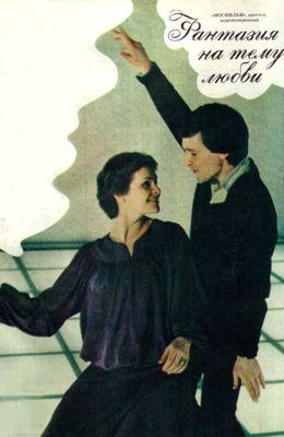 Фантазия на тему любви (1980)