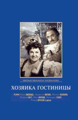 Хозяйка гостиницы (1956)