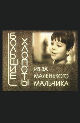 Большие хлопоты из-за маленького мальчика (1967)