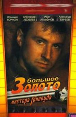 Большое золото мистера Гринвуда (1991)
