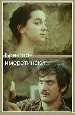 Брак по-имеретински (1979)
