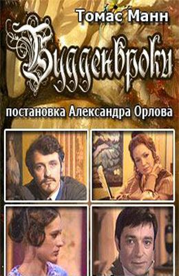 Будденброки (1972)