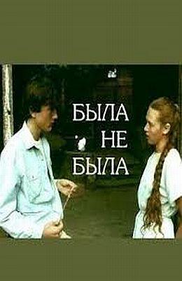 Была не была (1986)