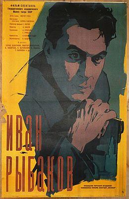Иван Рыбаков (1961)