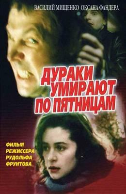 Дураки умирают по пятницам (1990)