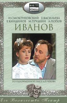 Иванов (1981)