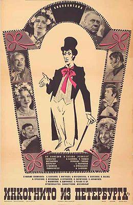 Инкогнито из Петербурга (1977)