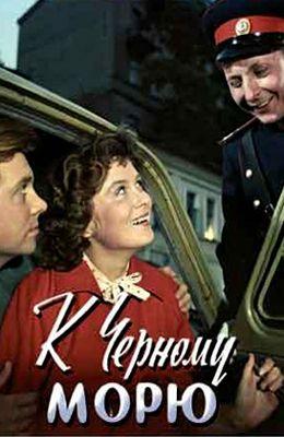 К Черному морю (1957)
