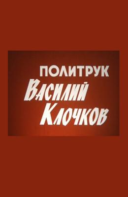 Политрук Василий Клочков (1985)