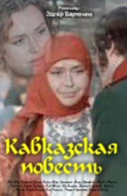 Кавказская повесть (1978)
