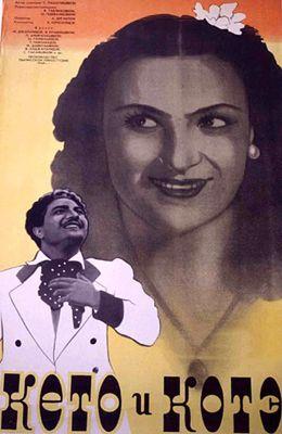 Кето и Котэ (1953)