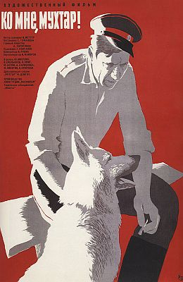 Ко мне Мухтар! (1964)
