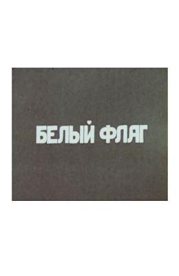 Белый флаг (1989)