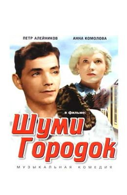 Шуми, городок (1939)