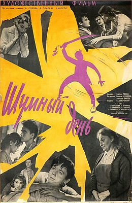 Шумный день (1960)
