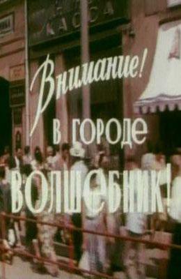 Внимание! В городе волшебник! (1963)