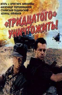 Тридцатого уничтожить! (1992)