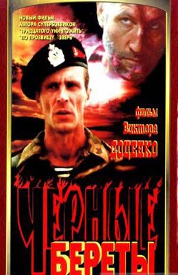 Черные береты (1994)