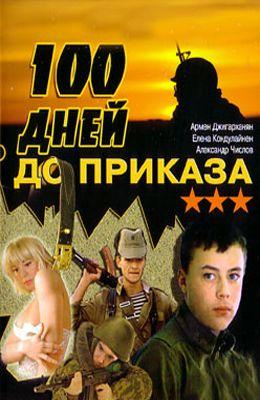 Сто дней до приказа (1990)