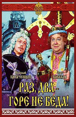 Раз, два, горе - не беда! (1988)