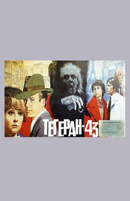 Тегеран-43 (1980)