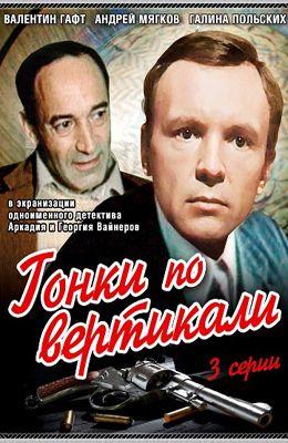 Гонки по вертикали (1982)