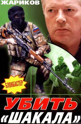 """Убить """"Шакала"""" (1991)"""