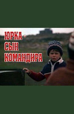 Юрка - сын командира (1984)