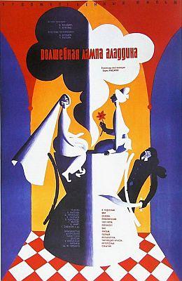 Волшебная лампа Аладдина (1966)