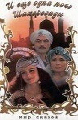 И еще одна ночь Шахерезады… (1984)
