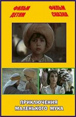Приключения маленького Мука (1983)