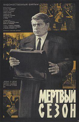 Мертвый сезон (1968)