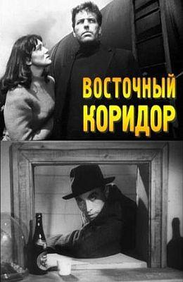 Восточный коридор (1966)