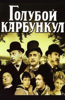Голубой карбункул (1979)