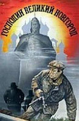 Господин Великий Новгород (1984)