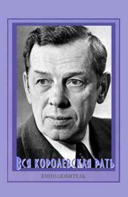 http://www.kino-ussr.ru/uploads/posts/2012-12/1354526074_vsya-korolevskaya-rat-1971.jpg