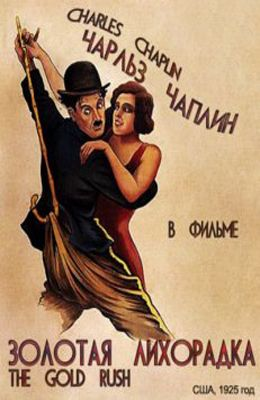 Золотая лихорадка (1925)