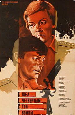 Шел четвертый год войны… (1983)
