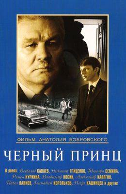 Черный принц (1973)