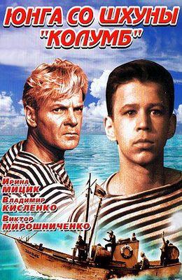 "Юнга со шхуны ""Колумб"" (1963)"